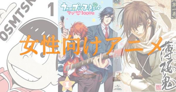 恋愛 アニメ 人気